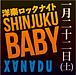 新宿Baby 〜Shinjuku Baby 〜