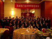 北京稲門会