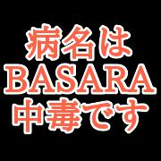 病名はBASARA中毒です