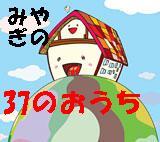 宮城野37H同窓コミュ6(^-^)6♪