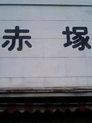 赤塚影神館