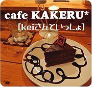 cafeKAKERU*[keiさんといっしょ]