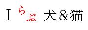 I らぶ 犬&猫 [in 茨城]