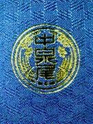 中泉尾小学校