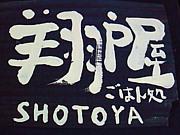 ◆翔戸屋〜ごはん処〜◆