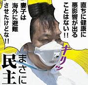 枝野フルアーマー☆FanClub!