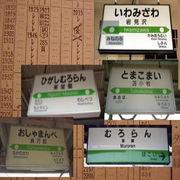 JR北海道 室蘭本線(海線)