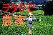 ヲタクで農家