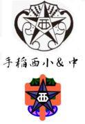 札幌市立手稲西小学校&西中学校
