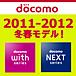 ドコモ docomo 2011-12 冬春
