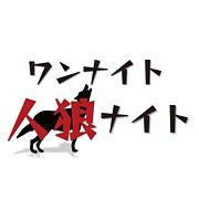 ワンナイト人狼 in 京都