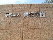 美作大学 H21.3.18卒業