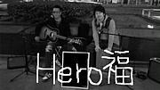 Hero福