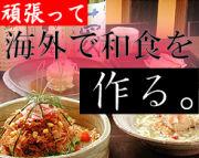 頑張って海外で和食を作る。
