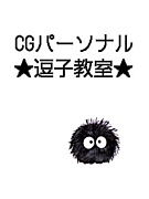 CGパーソナル逗子教室(CGP-Z)