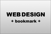 webデザイン + bookmark +