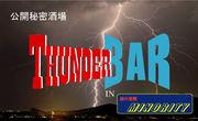 マイノリティー(THUNDER BAR)