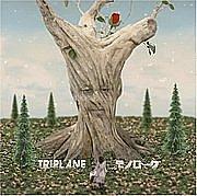 『モノローグ』〜TRIPLANE〜