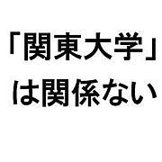 関東大学奇術連盟