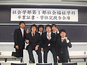 平成20年度卒業組@東洋社福