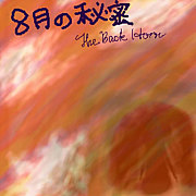 8月の秘密 THE BACK HORN