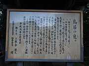 津軽 鳥居の鬼コ