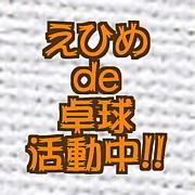 えひめ DE 卓球 活動中!!