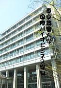 東京農業大学国際バイオビジネス