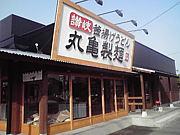 丸亀製麺  久留米店