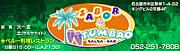 SABOR Y TUMBAO NAGOYA