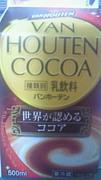 VAN HOUTEN COCOAが大好き