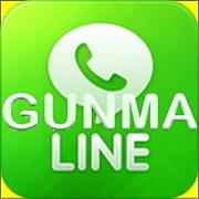 群馬LINEユーザー