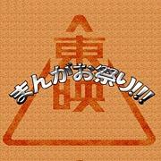 東映まんがお祭り!!