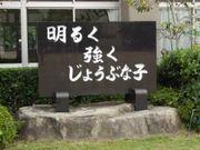 ☆岡崎市立羽根小学校☆