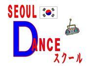 SEOUL ダンススクール(韓国)