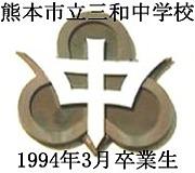 熊本市立三和中学校1994年卒