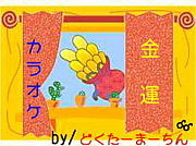 金運カラオケ(*^^*)