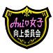 Ani☆女子向上委員会