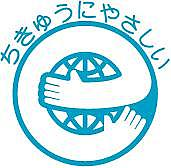 エコロジクラブ@WMC.kin-8