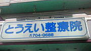 札幌東区のとうえい整療院