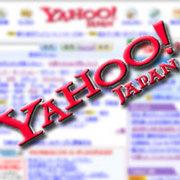 Yahoo!命