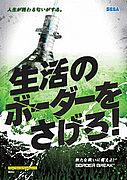 ボーダーブレイク〜島根戦線〜