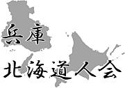 兵庫 北海道人会