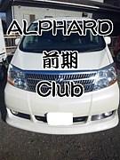 ☆ALPHARD 前期 CLUB☆