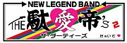 NEW LEGEND BAND THE 駄愛帝's2