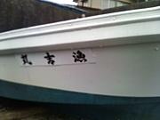 手漕ぎ船「漁吉丸」