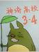 神埼高校 3−4組☆