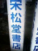 栄松堂書店