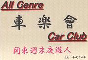 ☆*:.。. 車 楽 會 .。.:*☆