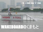 WAKEBOARD@くまもと